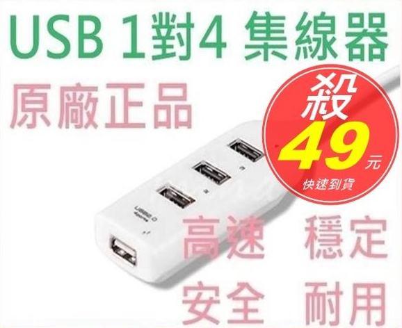 (mina百貨) USB 集線器 HUB 1對4  分線器 電腦 筆電 PC NB ASUS 支援win7 C0010