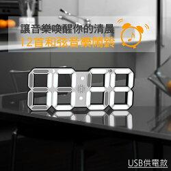 精品款 LED 3D立體數字時鐘 聲控 鬧鐘 鬧鈴 電子鐘 數字鐘 貪睡鬧鐘 懶人鬧鐘 桌鐘 床頭鐘 音樂鬧鐘 造型時鐘 USB供電