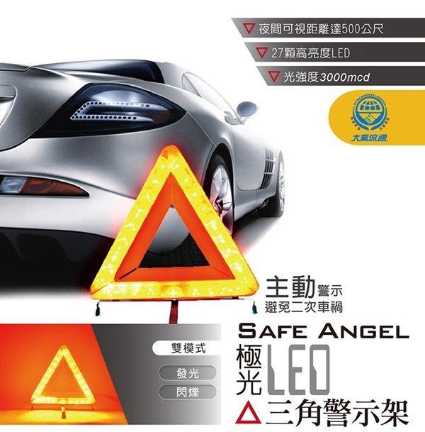 權世界@汽車用品 極光LED標誌 可摺疊三角警示架 故障標誌 警告標示 故障警示牌 三角故障牌 TA-A026