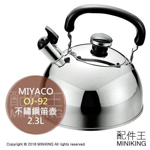 現貨 日本製 米雅可 MIYACO OJ-92 不鏽鋼 笛壺 水壺 開水壺 茶壺 鳴笛壺 2.3L