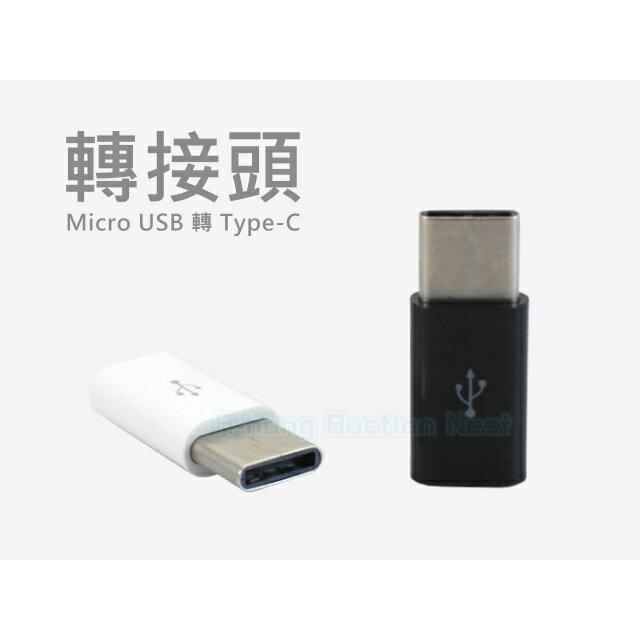 【A-HUNG】Micro USB 轉 Type-C 轉接頭 Type C 轉換頭 傳輸線 充電線 轉換器 小米手機