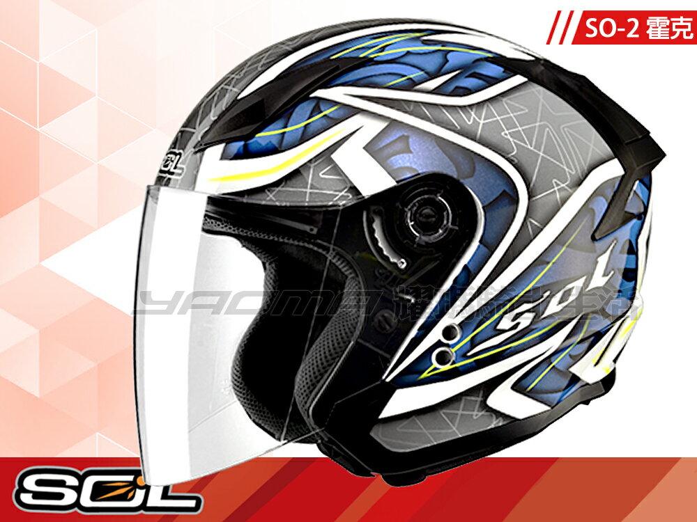 SOL安全帽|SO-2 / SO2 霍克 白/銀【簡約輕化.可加下巴】 半罩帽 『耀瑪騎士生活機車部品』