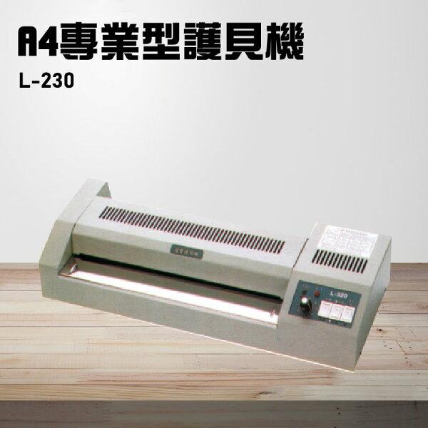 【辦公事務機器嚴選】護寶L-230專業型護貝機A4膠膜封膜護貝印刷膠封事務機器辦公機器