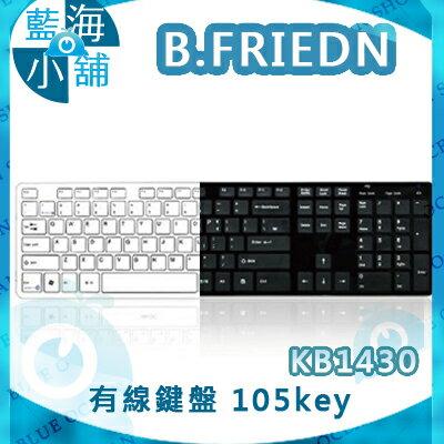 B-FRIEND 茂林 KB1430 有線鍵盤 黑白任選★英文/注音/倉頡介面