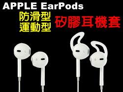 Apple 運動不脫落 蘋果 EarPods 原廠線控耳機 專用 耳機矽膠套 耳塞套 耳帽/耳套 iPAD PRO MINI AIR IPOD NANO/TIS購物館