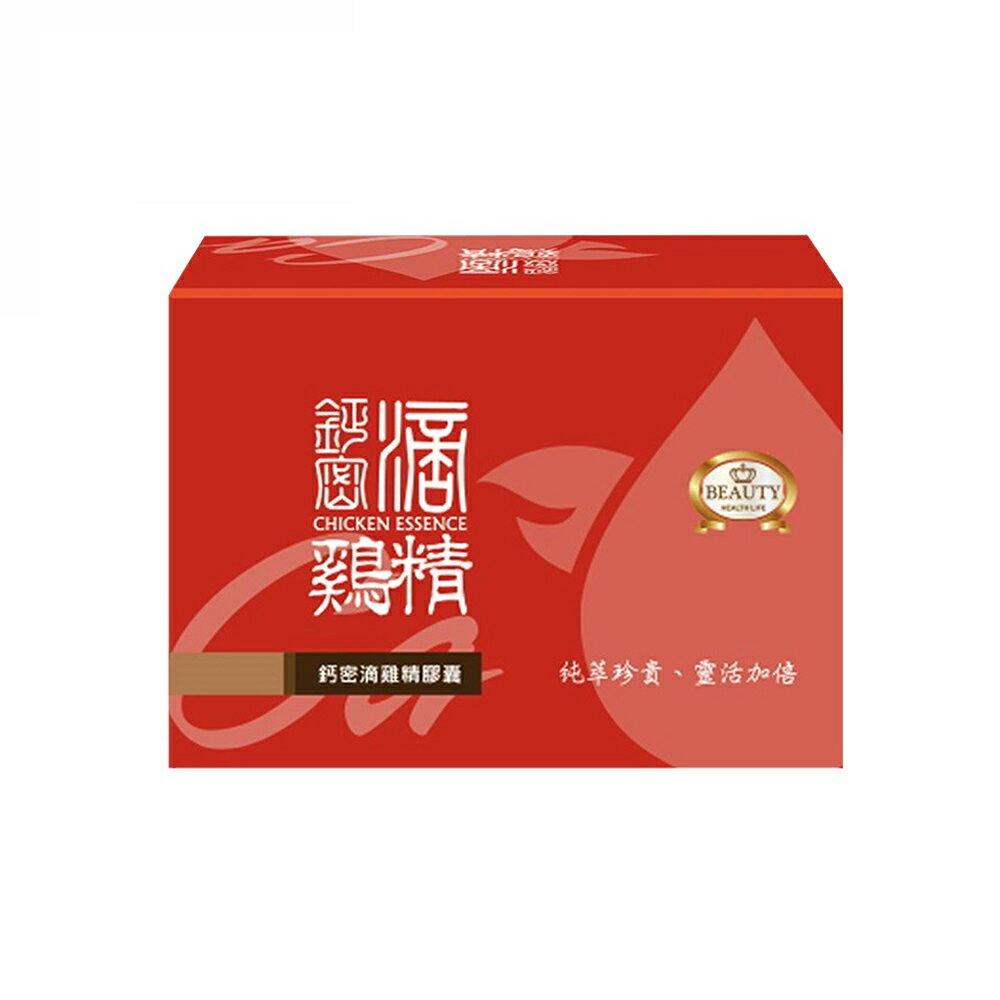 Beauty 小舖 鈣密滴雞精膠囊 (滴雞精加鈣) -60粒/盒 多入優惠