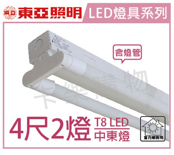 TOA東亞LTS42441XAALED20W4尺2燈6000K晝白光全電壓中東燈_TO430117
