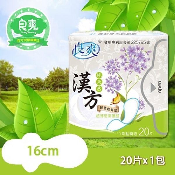 良爽純天然漢方超薄透氣衛生棉-護墊型(16cm20片x1包)