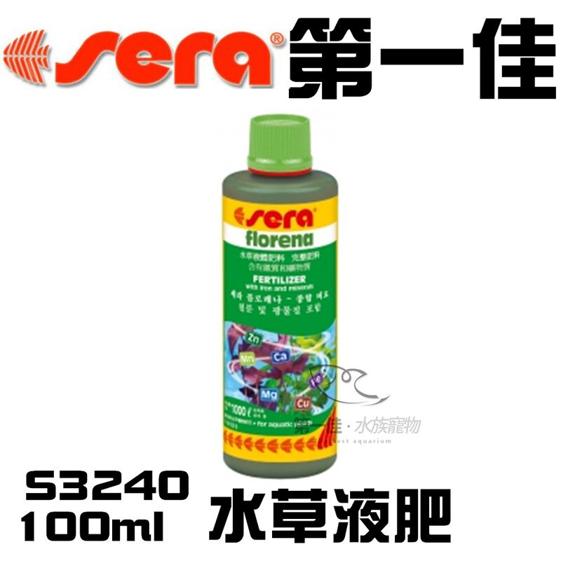 第一佳 水族寵物 德國Sera喜瑞~水草液肥 S3240 100ml~鐵質 淡水 海水