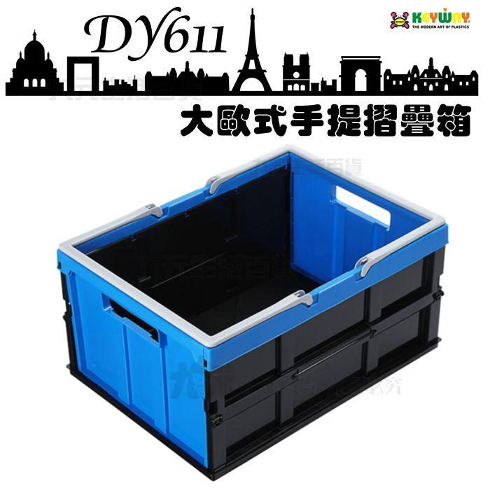 【九元生活百貨】聯府 DY611 大歐式手提摺疊箱/藍色 摺疊置物箱 折疊籃 購物籃 台灣製
