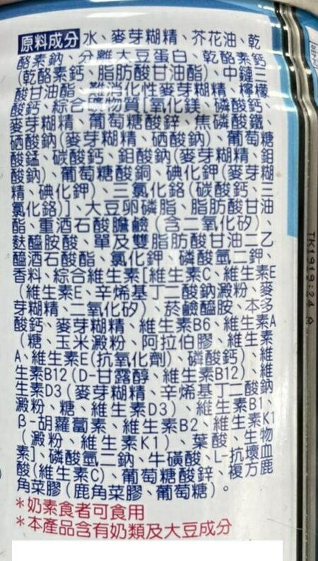 紅牛愛基 低電解質濃縮配方營養素 (237mlX24罐)