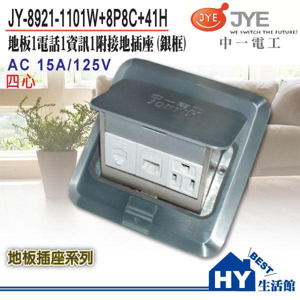 <br/><br/>  中一電工 JY-8911-1101W+8P8C+41H 方型銀框三合一地板插座(接地+資訊+電話插座)-《HY生活館》水電材料專賣店<br/><br/>