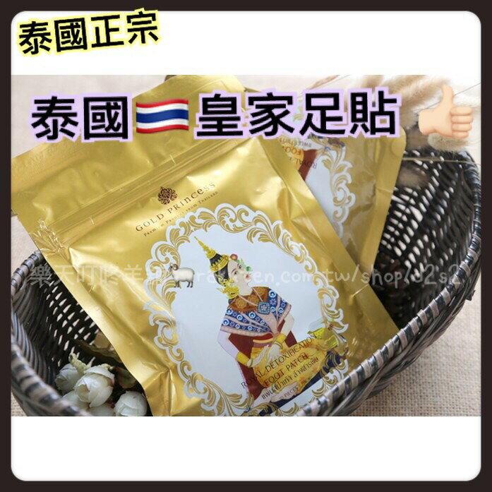 泰國足貼 正宗【皇家足貼10貼/包,一個療程6包】現貨在台