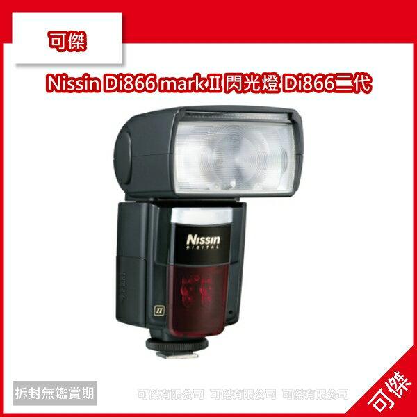可傑 Nissin Di866 mark II 閃光燈 Di866 無線觸發 捷新 貨 F
