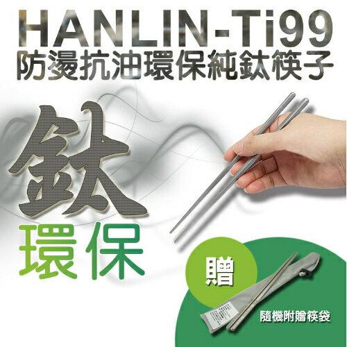HANLIN-Ti99 無毒純鈦筷子 (2支/雙) 高科技純鈦材質 純鈦 防霉 防油汙 易清洗 非不鏽鋼筷子 環保筷子