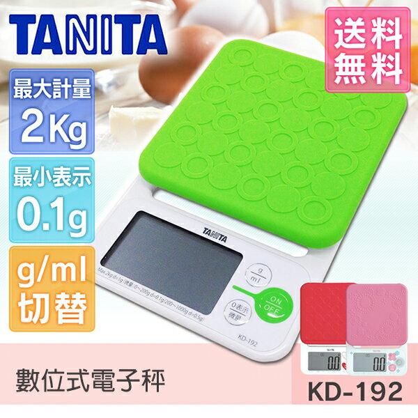 日本 TANITA 數位電子秤 KD-192 (3色任選)