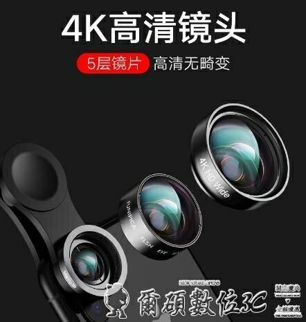 廣角鏡頭廣角手機鏡頭專業拍攝單反通用微單自拍補光燈安卓蘋果魚眼微距鏡頭