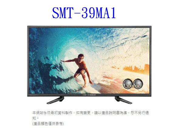 ~SANLUX 三洋~39吋 LED背光液晶顯示器 液晶電視附視訊盒 SMT~39MA1^