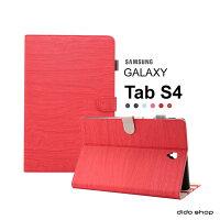 Samsung平板電腦推薦到三星 Tab S4 (T830) 平板皮套 木紋皮套 保護套 (DS029) 【預購】就在dido shop推薦Samsung平板電腦