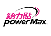 POWER MAX給力貼