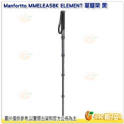憑卷享現折優惠 曼富圖 Manfrotto Element 單腳架 黑 公司貨 MMELEA5BK 五節 鋁合金 腳架