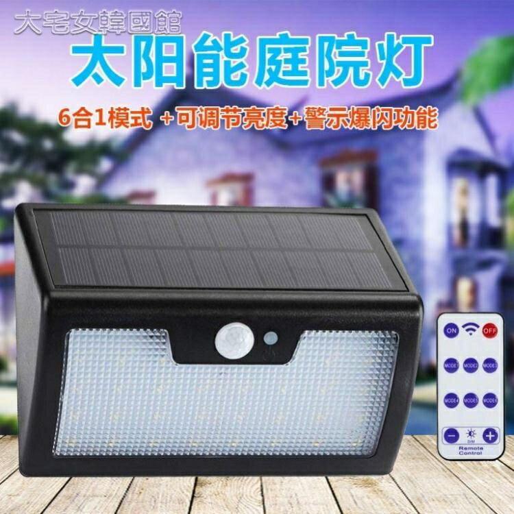 樂天優選-太陽能燈太陽能燈戶外庭院燈家用防水感應照明LED壁燈超亮6合1遙控路燈YYS 快速出貨