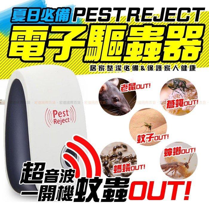 歐美熱銷 超音波驅鼠器 最新一代 智能變頻式 電子驅鼠器 環保無毒【Miss.Sugar】【K4000443】