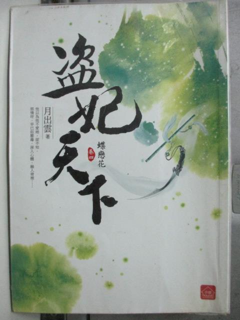 【書寶二手書T3/言情小說_HFN】盜妃天下 4完:蝶戀花_月出雲