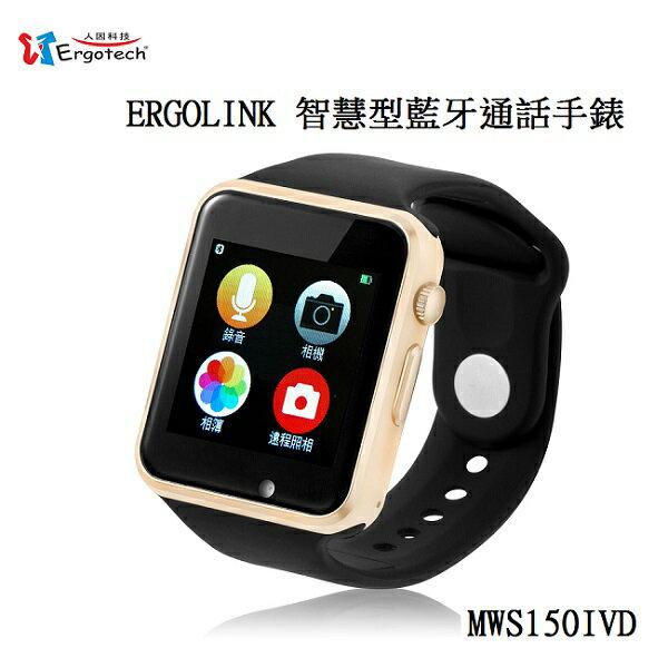 人因ERGOLINK智慧型藍牙通話手錶MWS150IVD