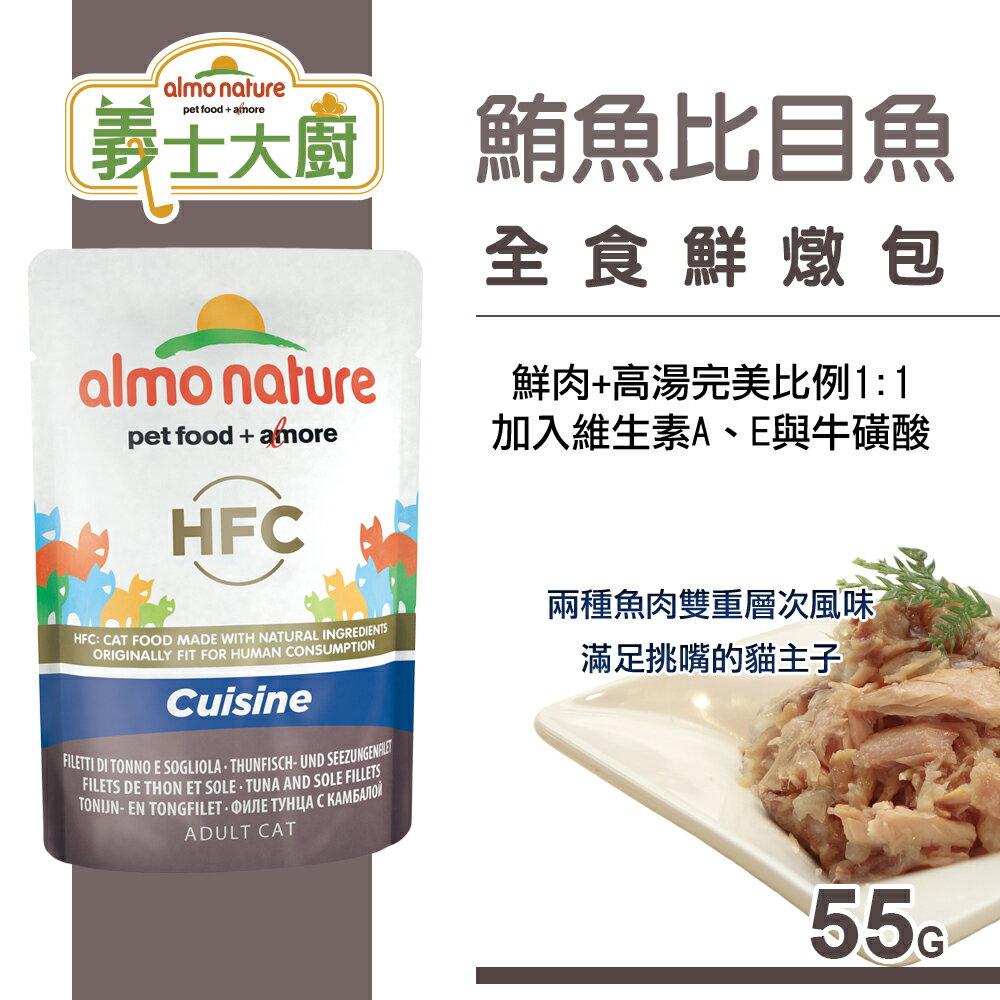 【SofyDOG】義士大廚全食鮮燉包-鮪魚比目魚55g