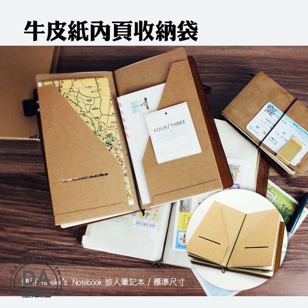 《DA量販店》厚牛皮紙收納 適用 Traveler's Notebook 旅人筆記本 標準尺寸(84-0012)