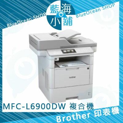 Brother MFC~L6900DW 超高速旗艦級無線黑白雷射複合機 節省能源 精巧 自
