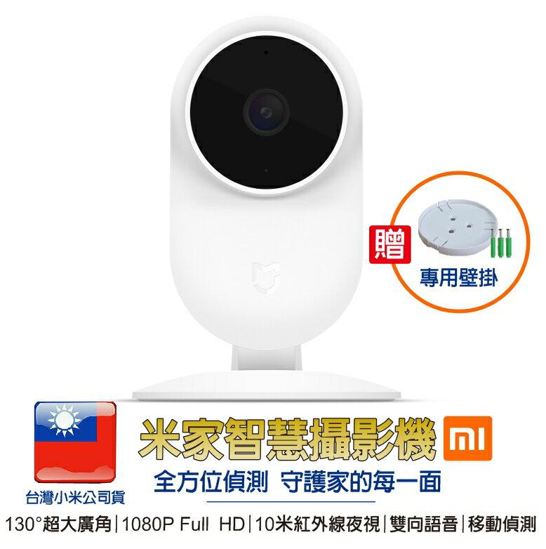 小米 米家智慧攝影機【台灣小米公司貨】手機監控 幼兒監控 錄影機 遠端監控