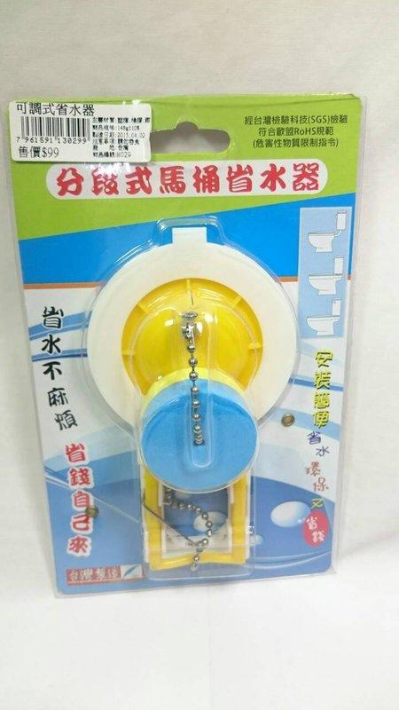 【八八八】e網購~【台灣製造 分段式馬桶省水器 M029】130299馬桶配件 馬桶漏水 馬桶維修 馬桶橡皮