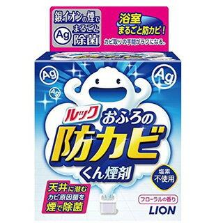 【日本LION】銀離子衛浴防霉煙霧劑-清新皂香 防霉 除菌 安心 無毒 零污染