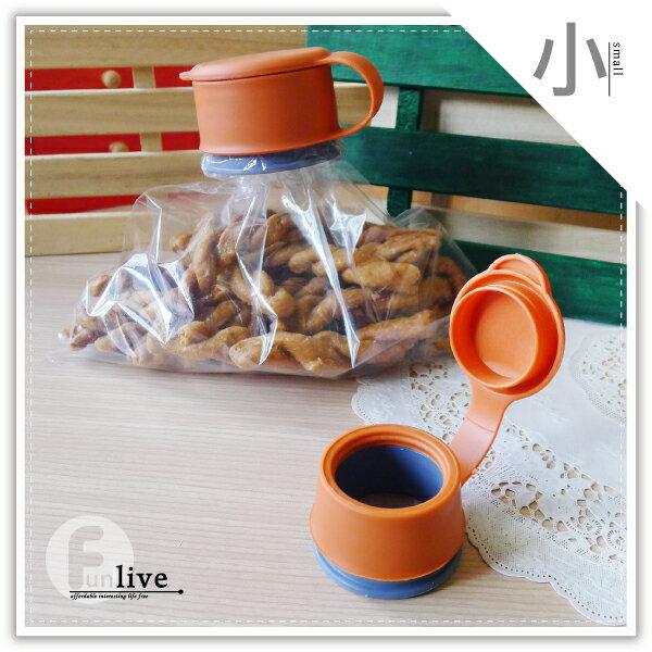 【aife life】保鮮封口蓋-小(5cm)/圓形封口蓋/多功能食品密封蓋/保鮮防潮蓋/塑料袋封口夾
