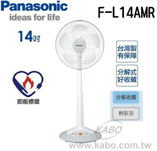 【佳麗寶】- Panasonic 國際 F-L14AMR 微電腦 自然風 14吋 電風扇