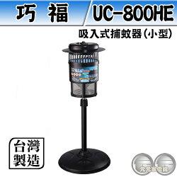 巧福 吸入式光觸媒捕蚊器(小型) 台灣製造 UC800HE