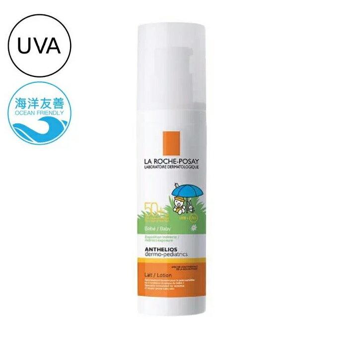 La Roche-Posay 理膚寶水 安得利嬰兒防曬乳SPF50+ 50ML專為嬰兒設計