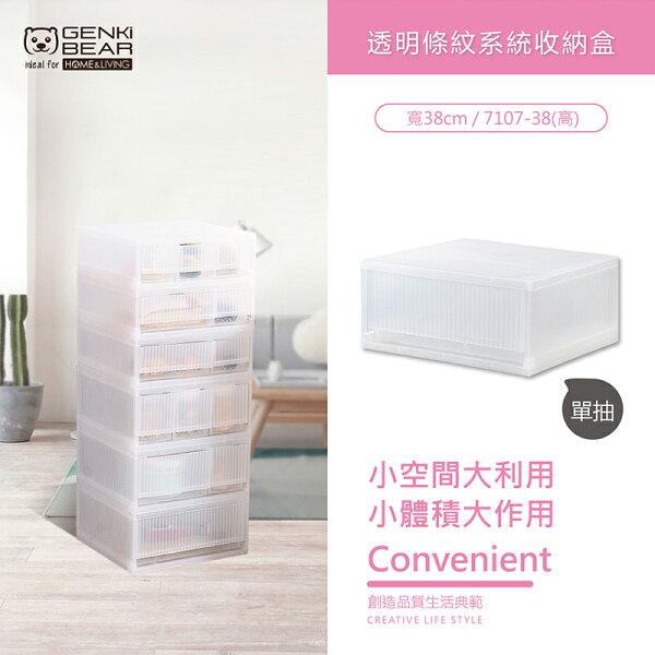 GENKIBEAR單格透明條紋系統收納盒-7107-38(高)