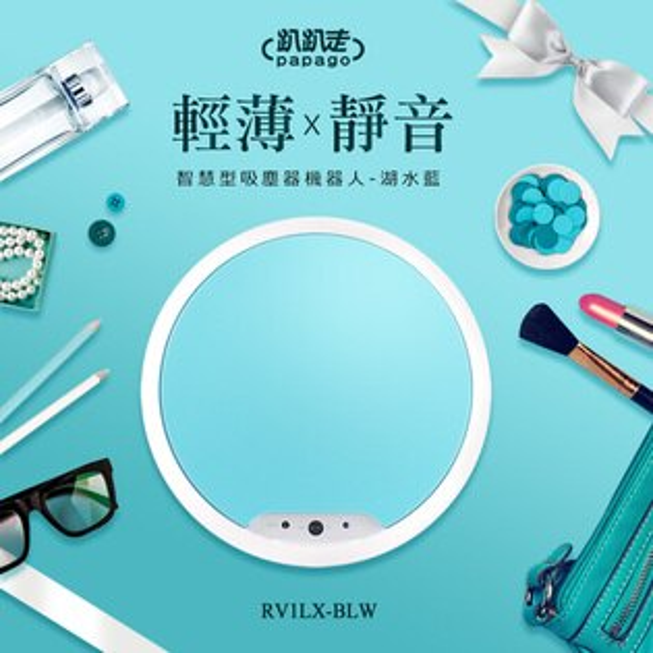 趴趴走智慧型吸塵器機器人(藍白色)RV1LX-BLW