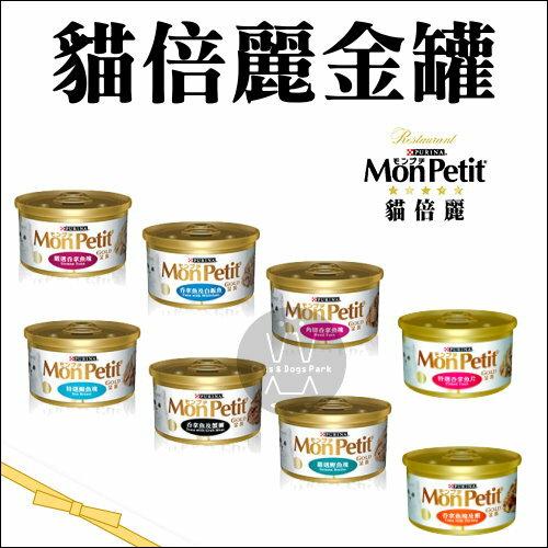 貓狗樂園:〈單罐〉PurinaMonPetit貓倍麗〔嚴選金罐,8種口味,85g〕