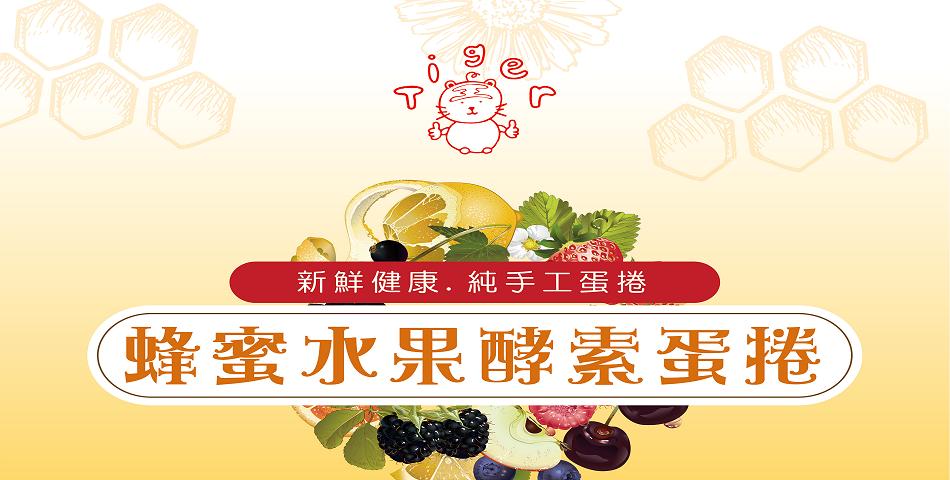 蜂蜜水果酵素手工蛋捲(原味) / 禮盒五包入
