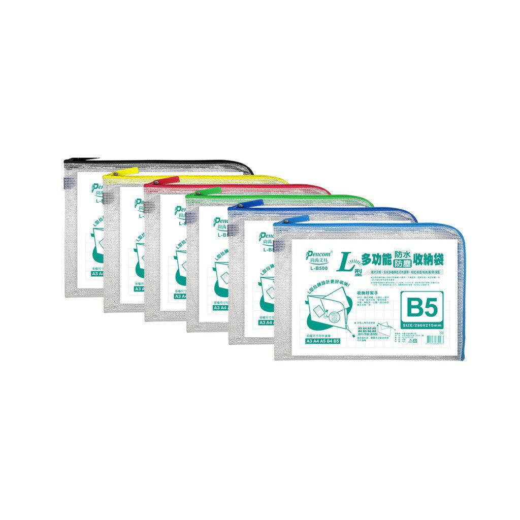 Pencom尚禹 B4 L型多功能收納袋-多色 (L-B400)