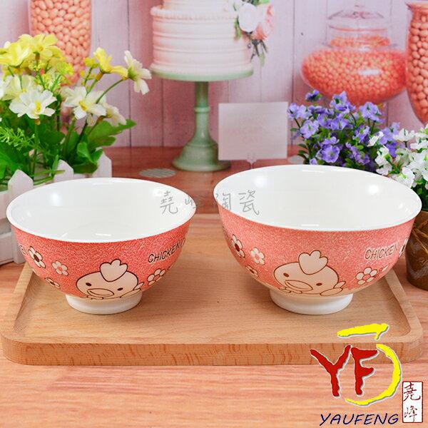 ★堯峰陶瓷★餐桌系列 可愛動物雞4.5吋 5吋高腳碗 飯碗