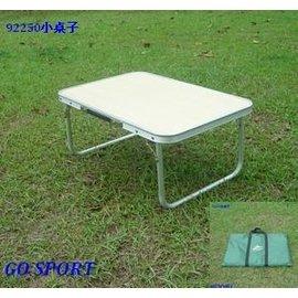 【【蘋果戶外】】Go Sport 92250 小桌子 小茶几 摺疊桌 休閒桌 野餐桌 搭配野餐墊方便實用