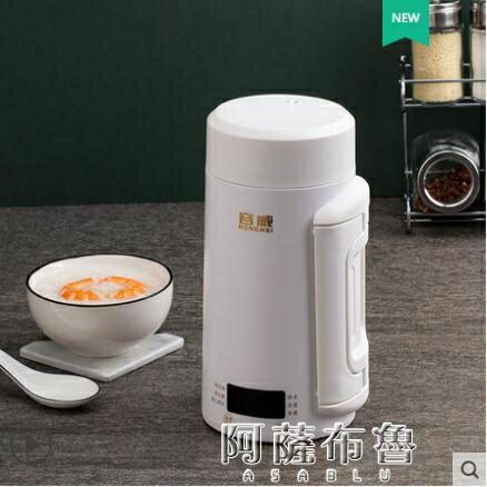 電熱杯 便攜式電熱水杯小型電煮燒水杯辦公室加熱養生杯宿舍多功能電燉杯