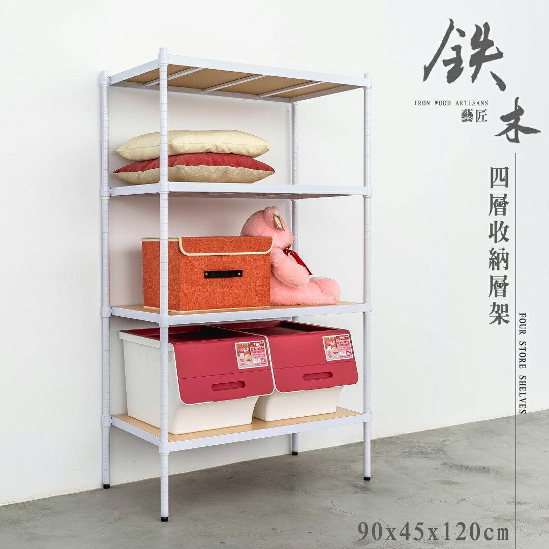 【 dayneeds 】鐵木藝匠 90X45X120cm 四層烤白收納層架【含木板】極致荷重 鐵架 層架 收納櫃 衣櫥架 儲藏架 - 限時優惠好康折扣