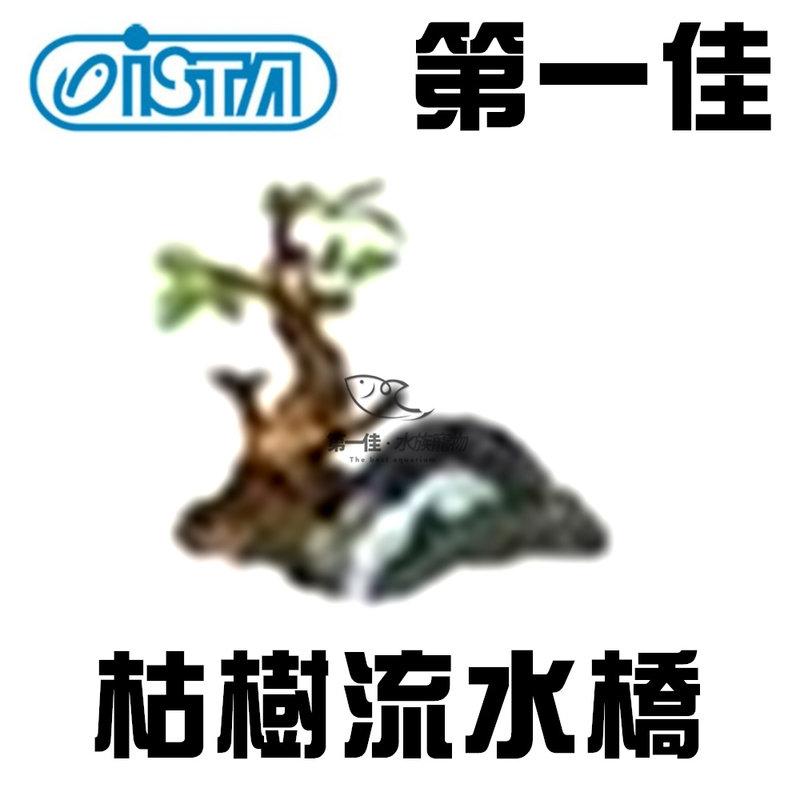 ^~第一佳 水族寵物^~ ISTA伊士達^(代理^) 造景裝飾 飾品系列~枯樹流水橋 E~