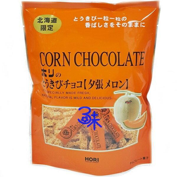 ^( ^)HORI 北海道玉米巧克力~哈蜜瓜 1包 90 公克^(10入^)  165 元